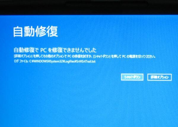 対処法:Windows自動修復が無限ループになった