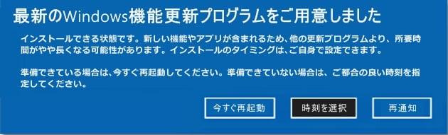 Windows Updateの更新プログラムが終わらない・ …