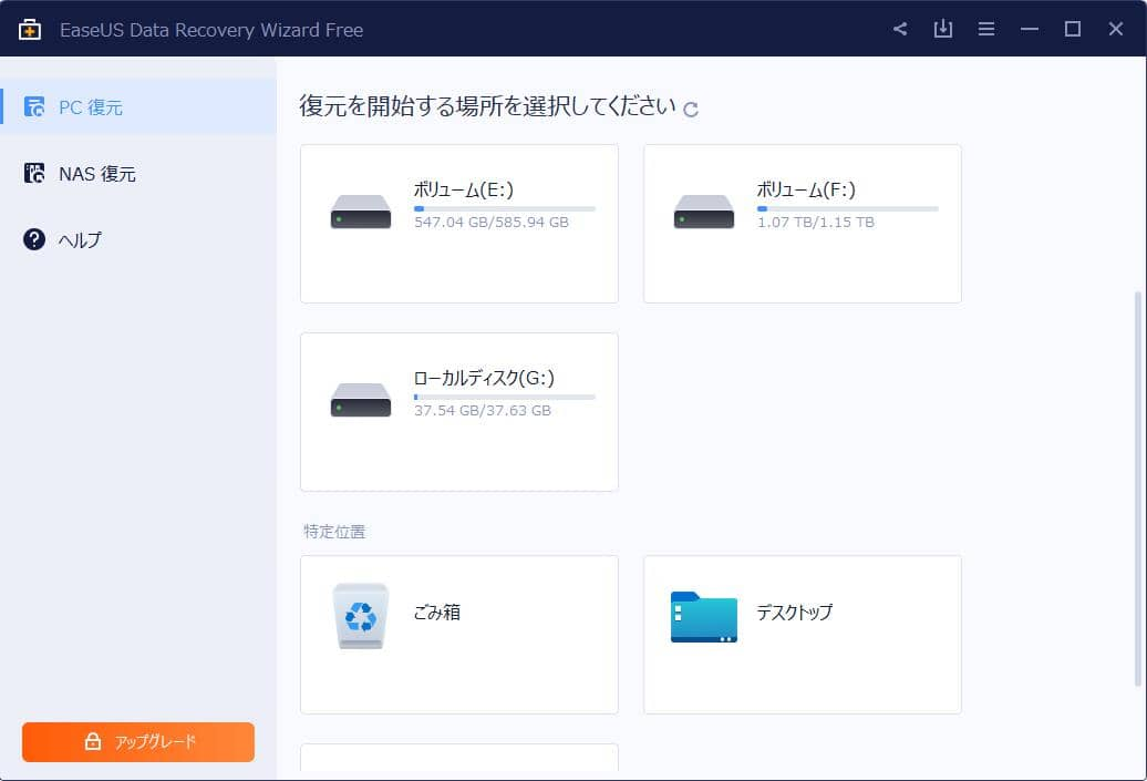 EaseUS Data Recovery WizardよりWindows 10で音楽を復旧するステップ 1