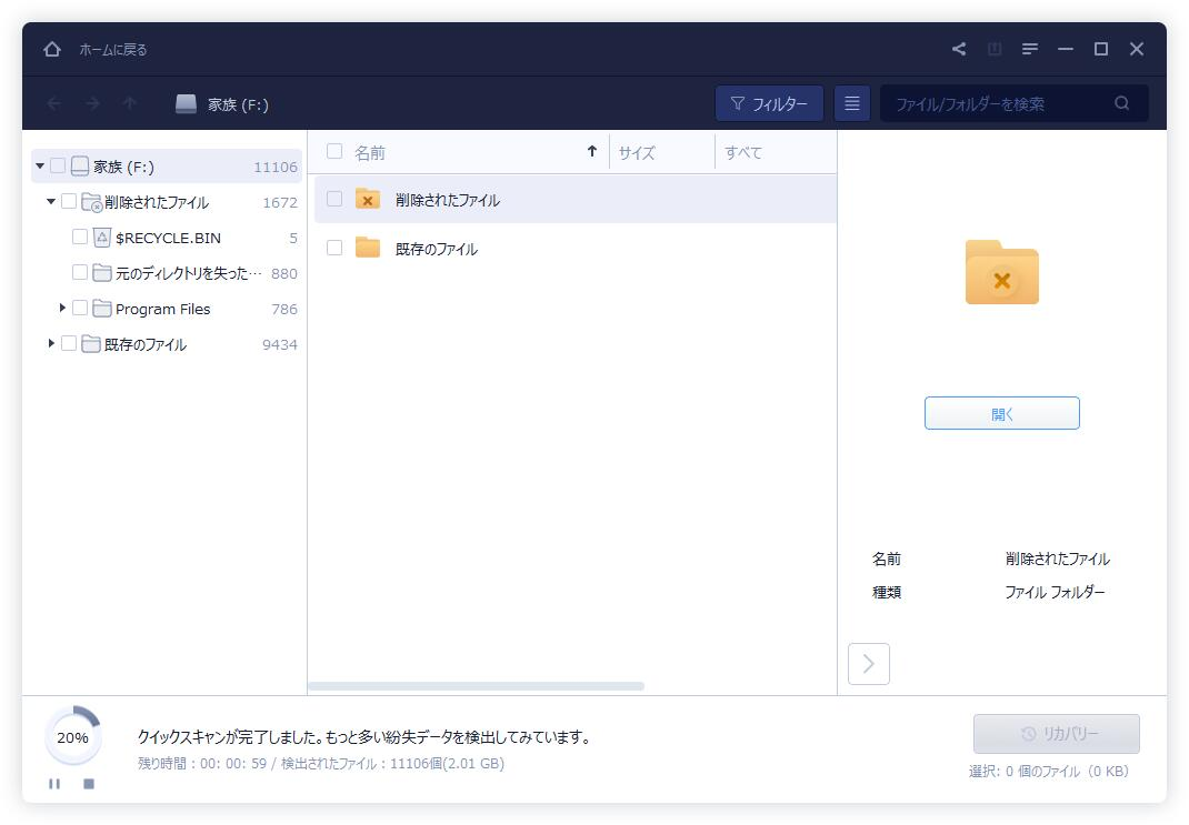 EaseUS Data Recovery WizardよりWindows 10で音楽を復旧するステップ 2