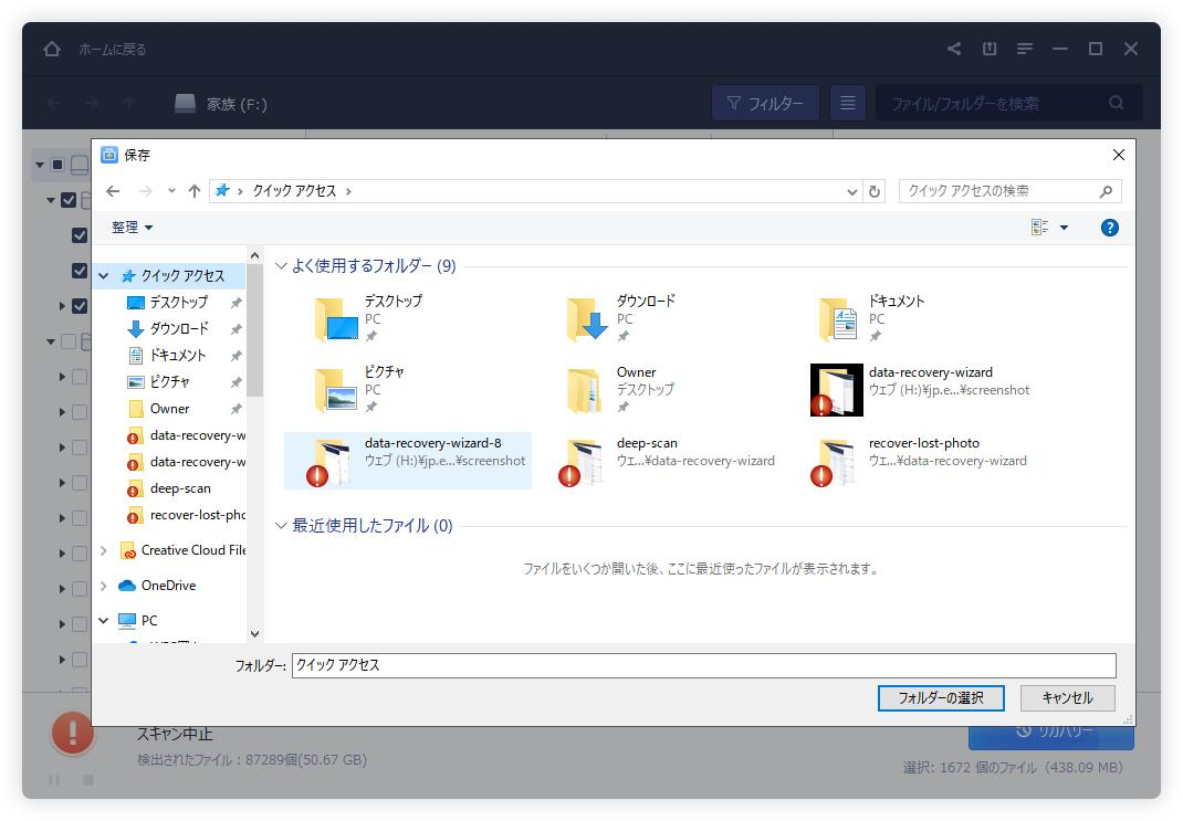 EaseUS Data Recovery Wizardで削除や消えたPNG画像ファイルを復元するステップ4.