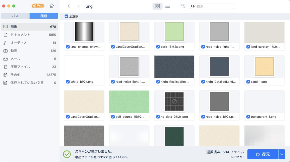 Mac OS Xで保存し忘れたPPTをEaseUS Data Recovery Wizard for Macで復元する方法 2