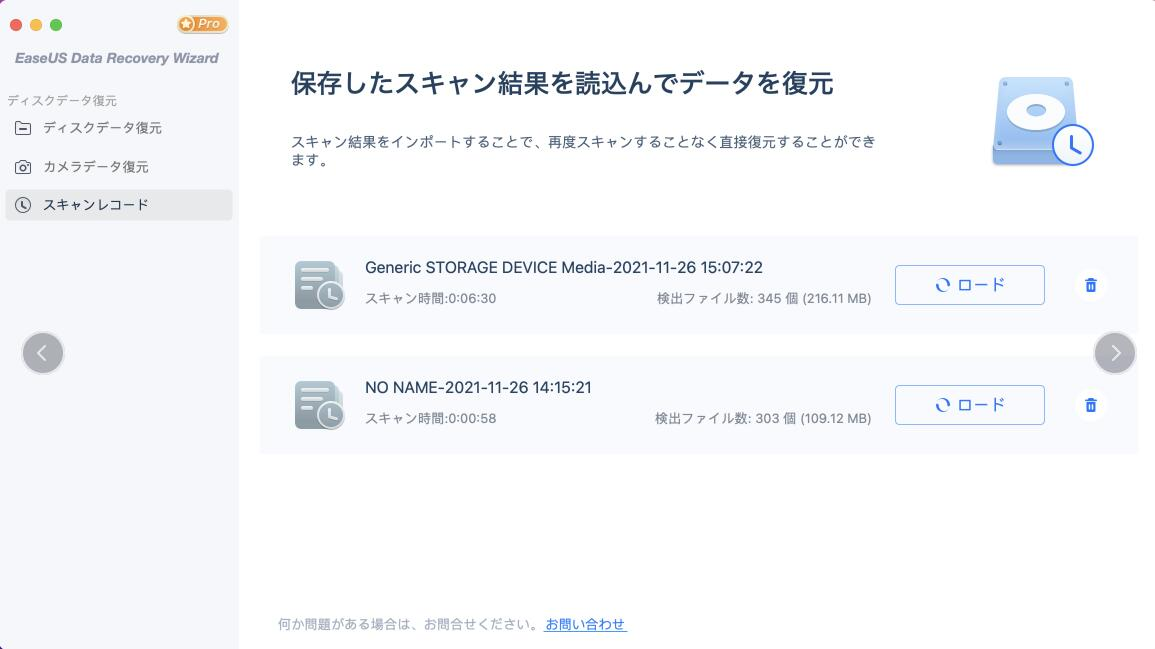 EaseUS Data Recovery Wizard for Macの使い方、その4