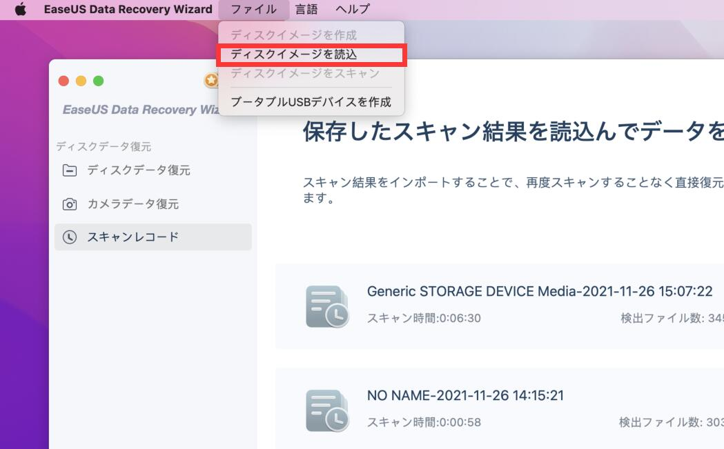 EaseUS Data Recovery Wizard for Macの使い方、その5