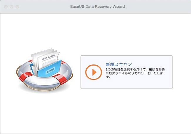 EaseUS Data Recovery Wizard Mac 試用版