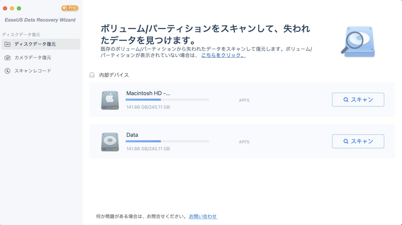 Mac OS Xで保存し忘れたPPTをEaseUS Data Recovery Wizard for Macで復元する方法 1
