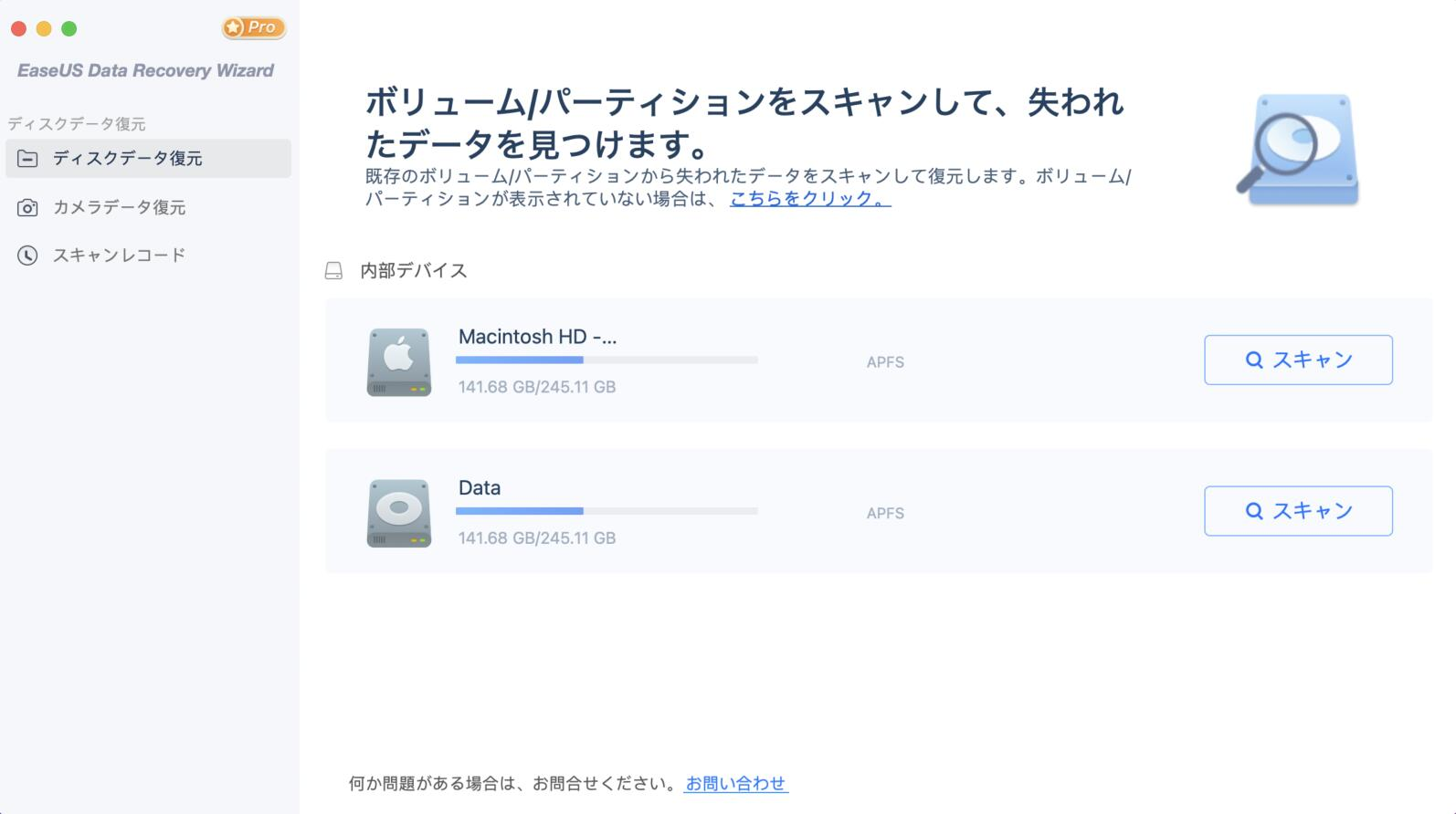 EaseUS Data Recovery Wizard for MacでSDカードを復元するステップ 2