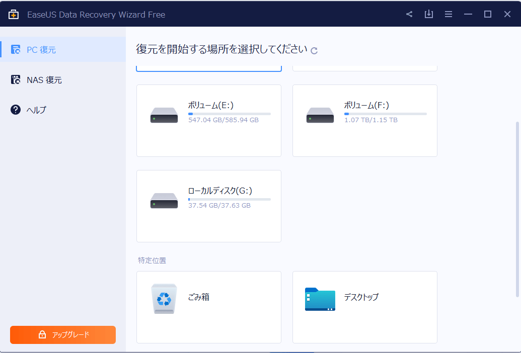 EaseUS Data Recovery WizardでICレコーダーの録音データを復元するステップ1.