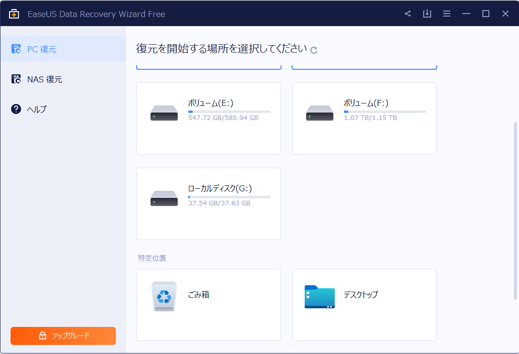 EaseUS Data Recovery Wizardで水没/水濡れ/浸水したHDDを復元するステップ1