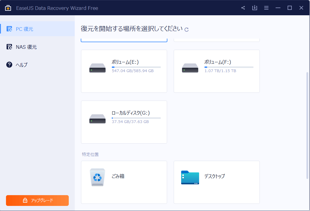 失われたWord/Excel/PPTの復元方法EaseUS Data Recovery Wizard 1
