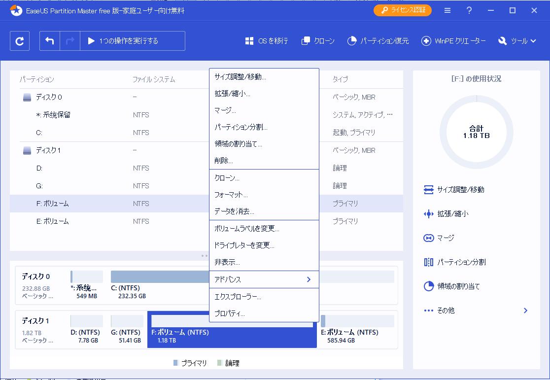 Partition Magicの代替になるフリーソフト(日本語対応)