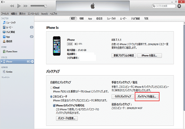 メモ 消え た iphone