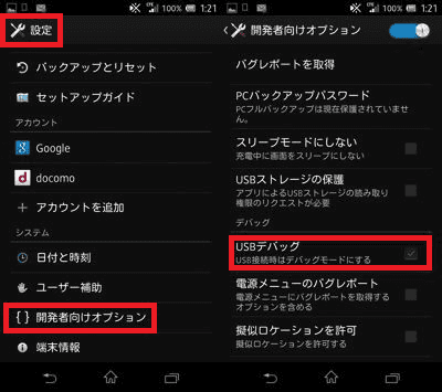 Android端末をroot化する方法