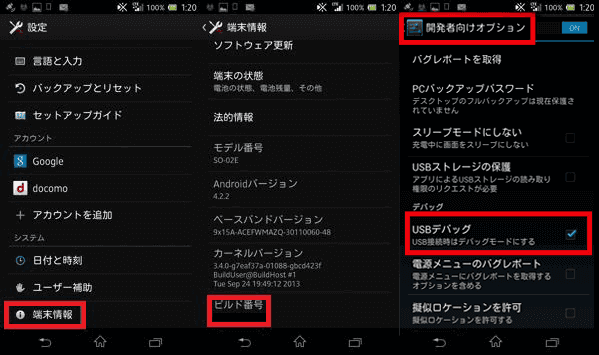 Android 4.2以降のバージョン