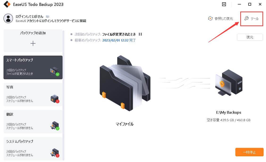 Step 1.ソフトを実行して、ホーム画面で「クローン」をクリックする