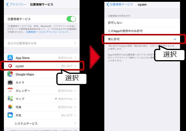 位置 設定 iphone 情報
