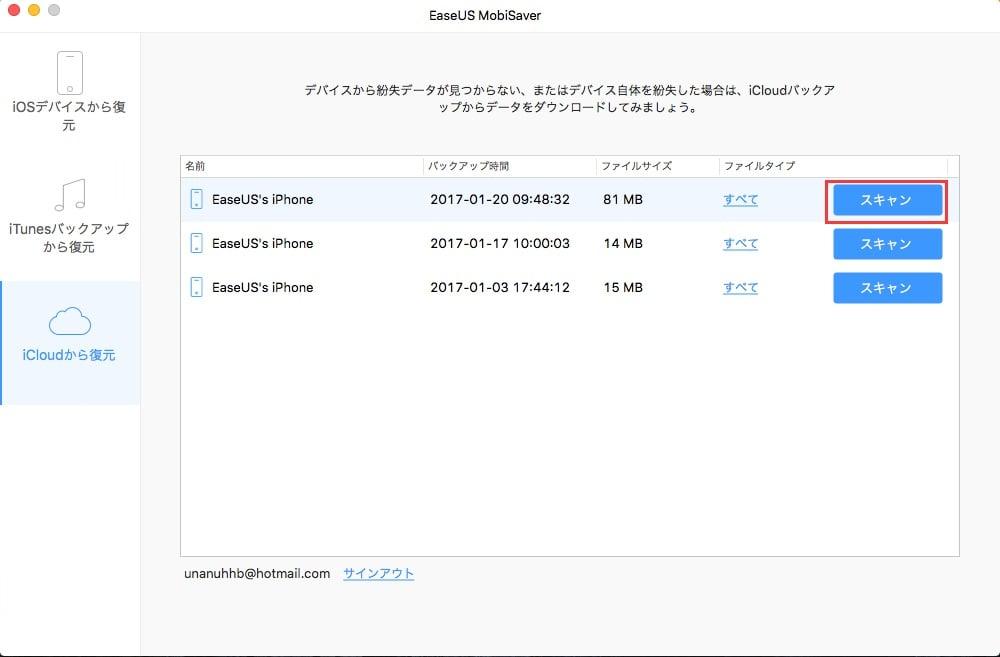 MobiSaver for Macの使い方、その11