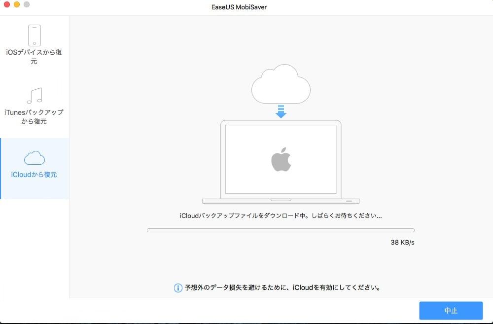 MobiSaver for Macの使い方、その12