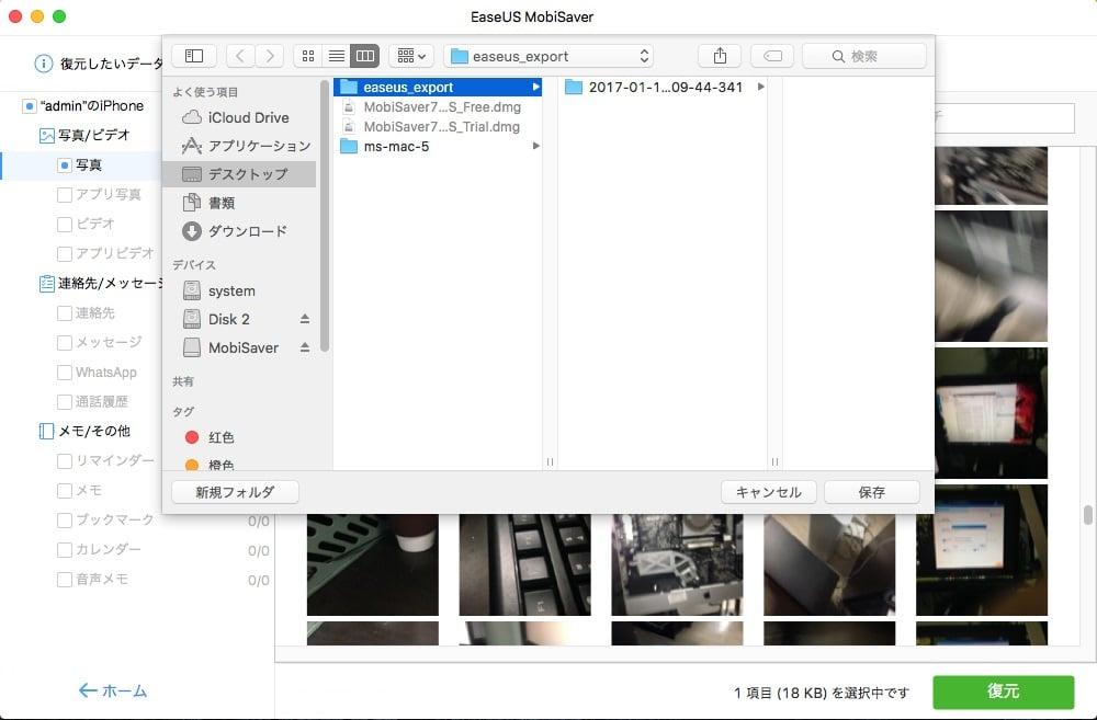 MobiSaver for Macの使い方、その6