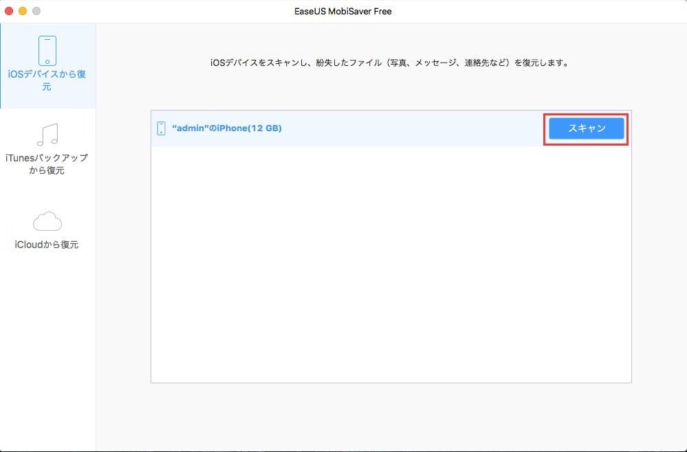 MobiSaver Free for Macの使い方、その1