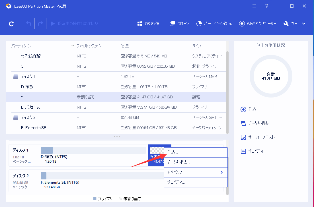 EaseUS Partition Master Freeでパーティションを作成するステップ2.