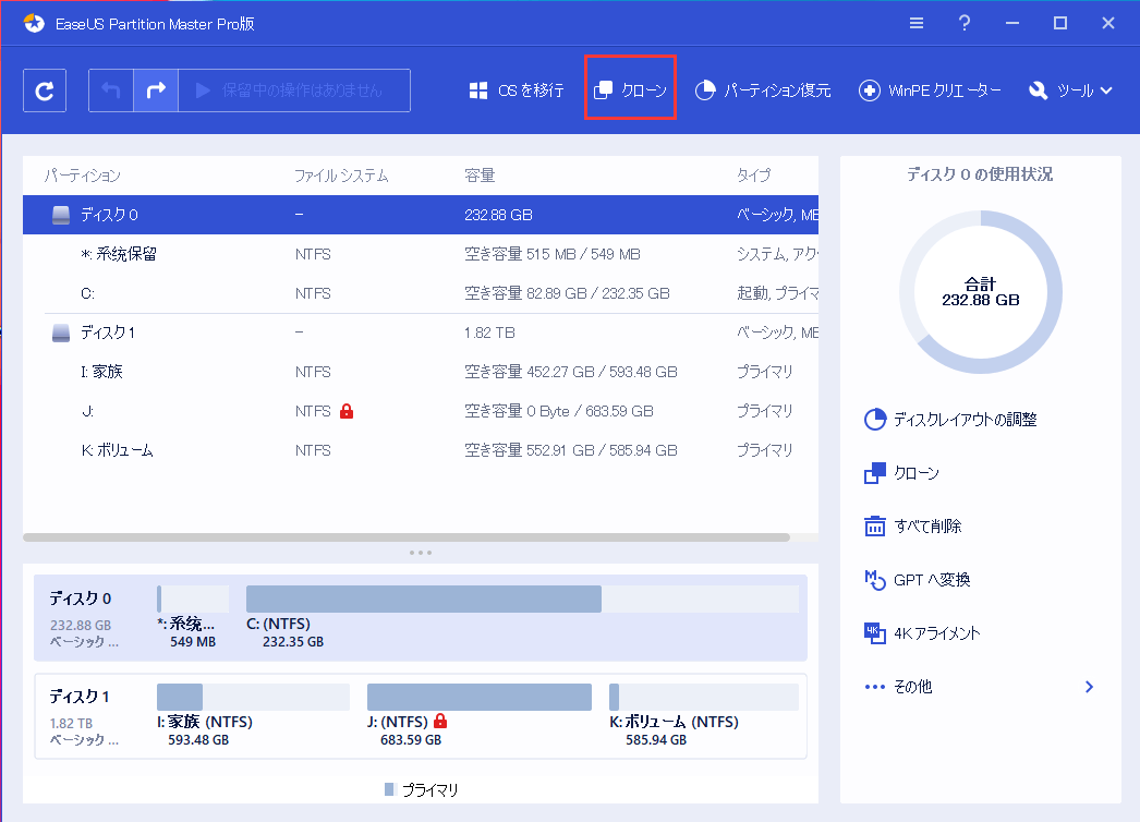 EaseUS Partition MasterでHDDのクローン・コピーを作成するステップ1.