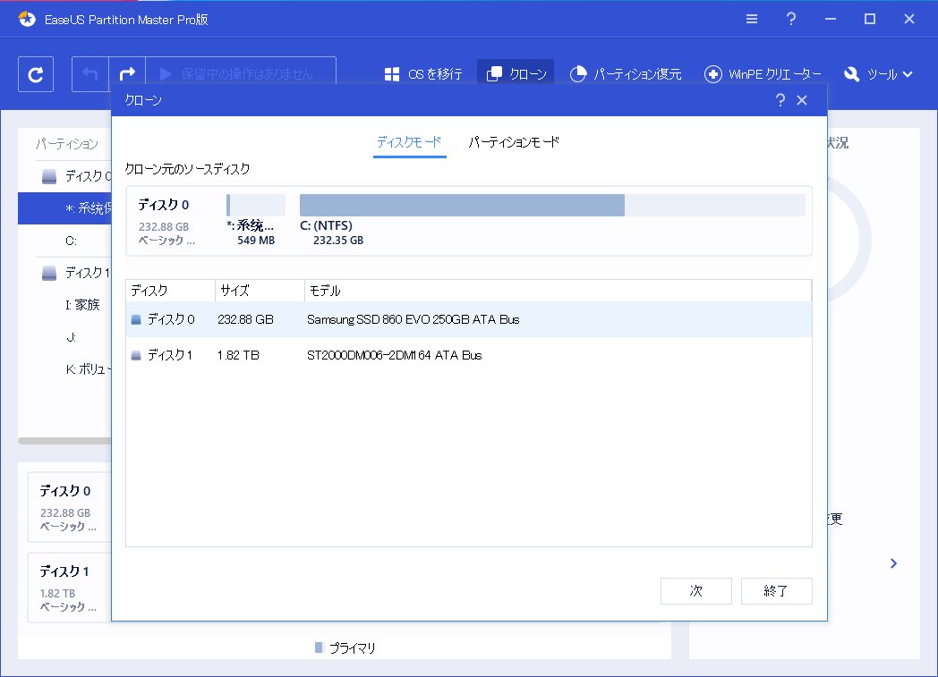 EaseUS Partition MasterでHDDのクローン・コピーを作成するステップ2.