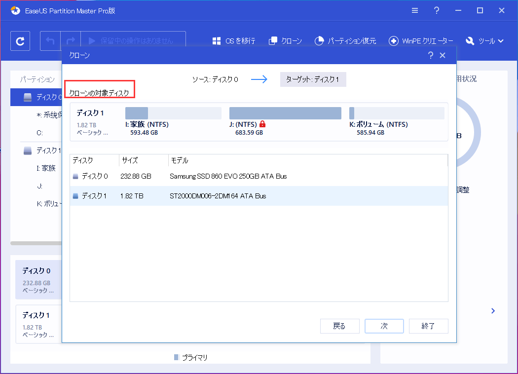 EaseUS Partition MasterでHDDのクローン・コピーを作成するステップ5.