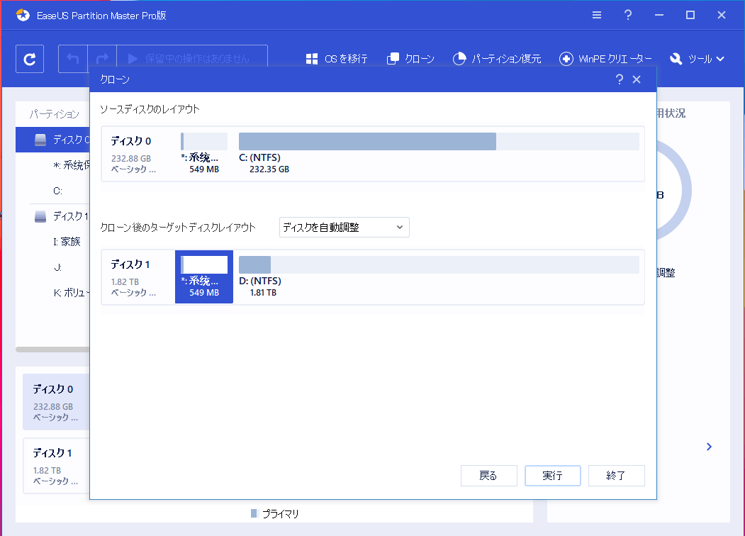 EaseUS Partition MasterでHDDのクローン・コピーを作成するステップ6.