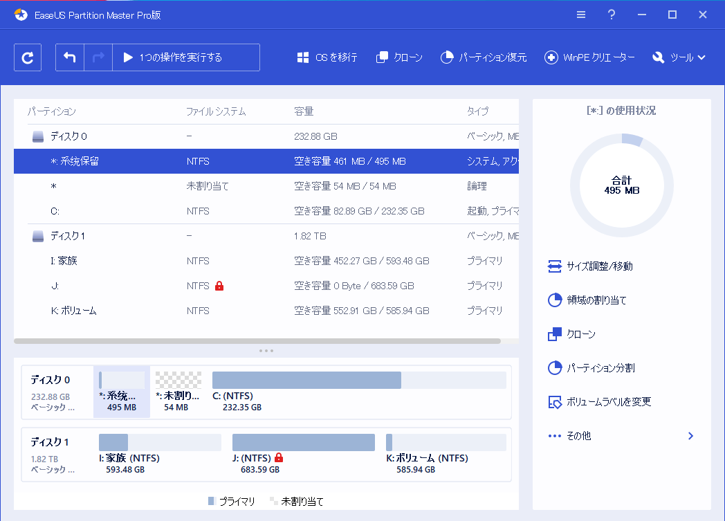 EaseUS Partition MasterでHDDのクローン・コピーを作成するステップ7.