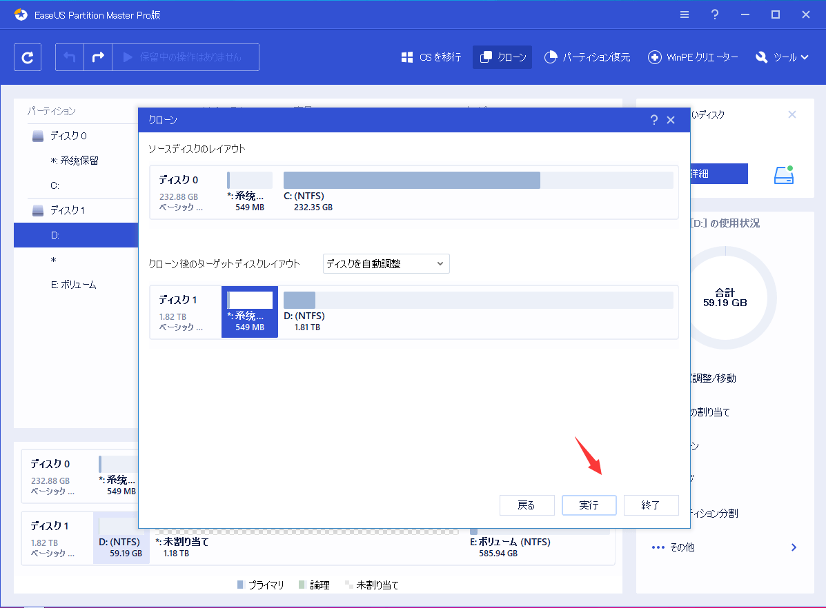 EaseUS Partition MasterでHDDのクローン・コピーを作成するステップ9.