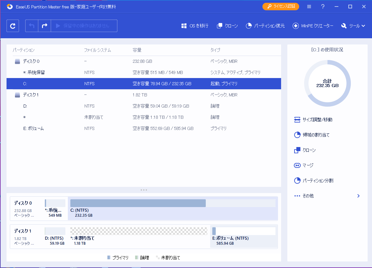 EaseUS Partition Master - パーティションサイズ調整