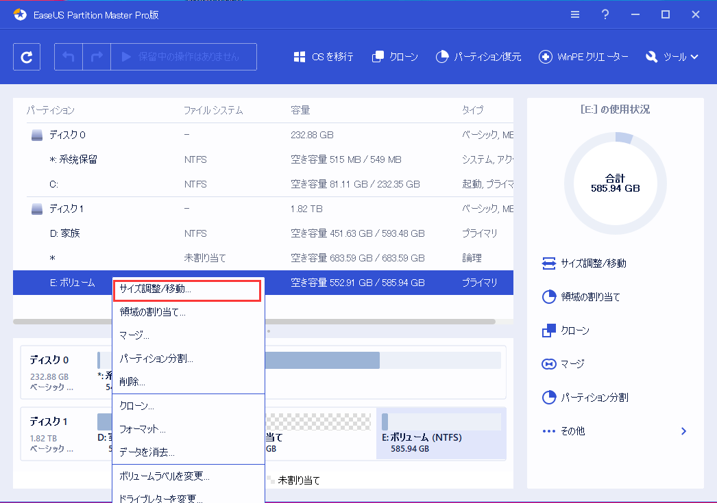 EaseUS Partition Masterでパーティションを縮小する方法