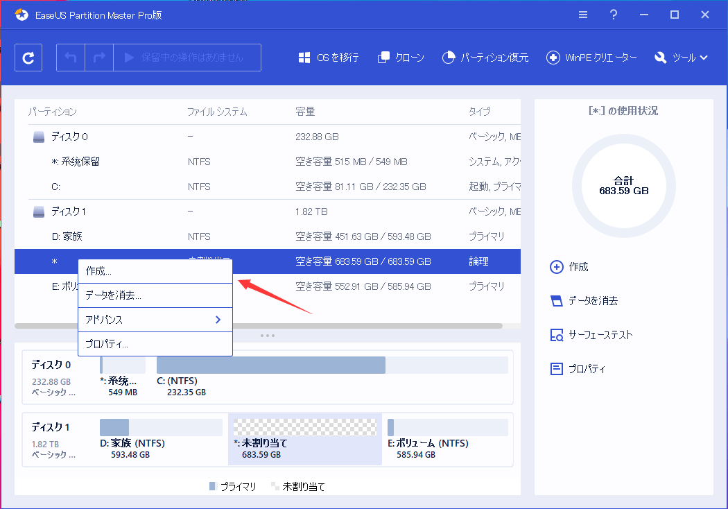 EaseUS Partition Masterでパーティションを新規作成する方法