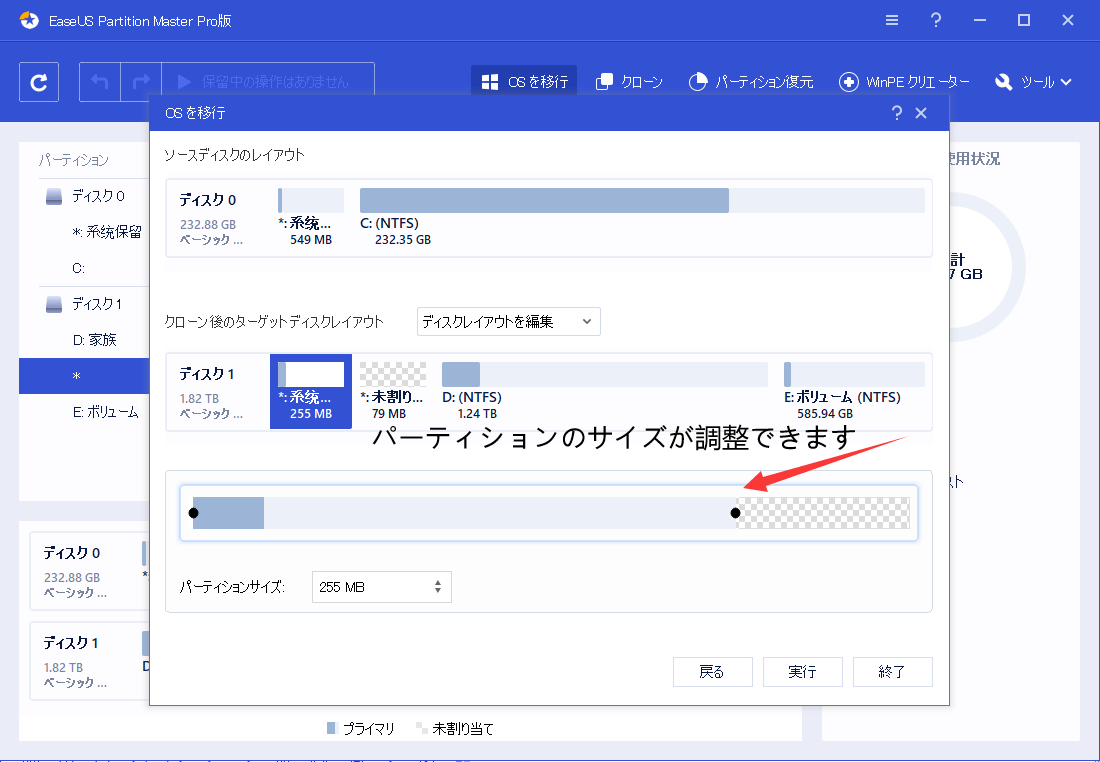 EaseUS Partition MasterでWindowsをSSDに移行する方法ステップ4.