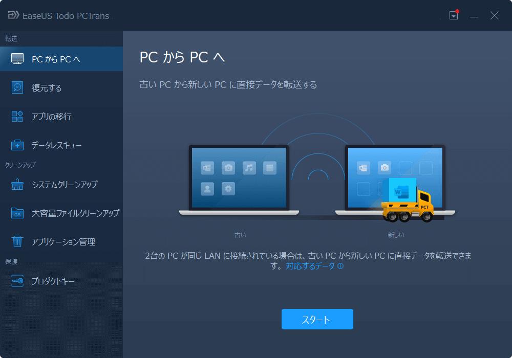 データ移行ソフト-PCTrans Free