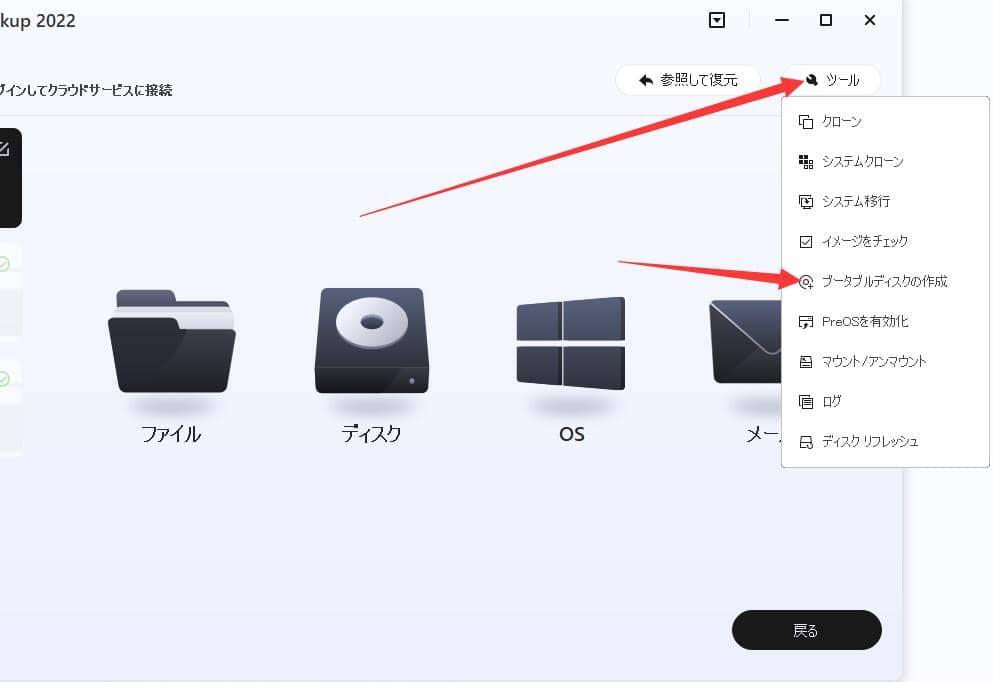 2.「ブータブルディスクの作成」をクリックする