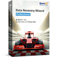 Mac復元ソフト『EaseUS Data Recovery Wizard』
