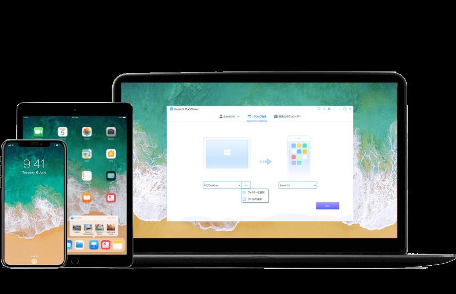 iCloudからデータをダウンロードする2つの方法